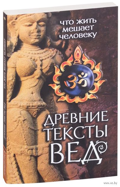 Древние тексты Вед. Что жить мешает человеку — фото, картинка