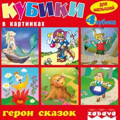 """Кубики """"Герои сказок"""" (4 шт)"""