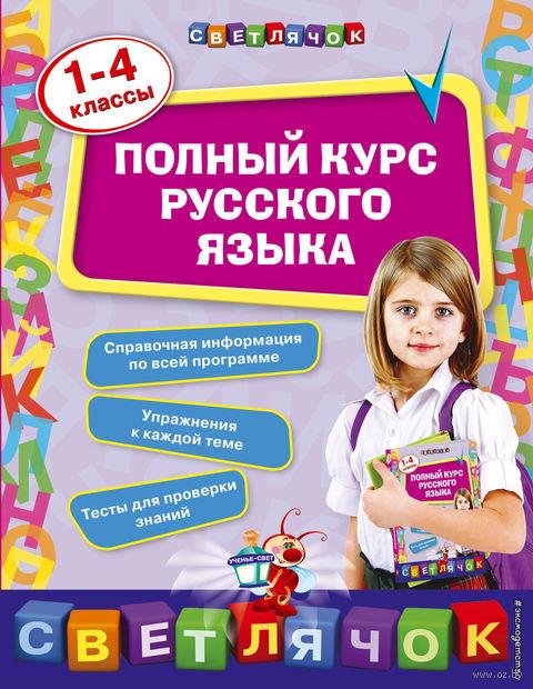 Полный курс русского языка: 1-4 классы — фото, картинка