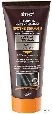Шампунь против перхоти для сухих волос (200 мл)