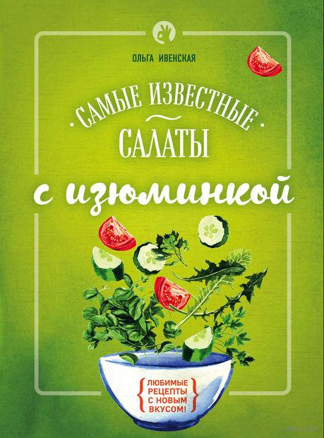 Самые известные салаты с изюминкой — фото, картинка