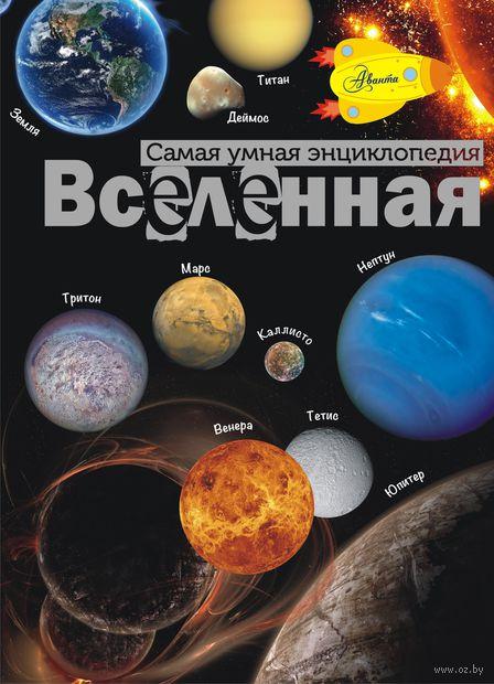 Вселенная — фото, картинка