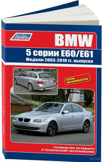 BMW 5 серии. Модели E60/E61 с 2003-2010 гг. выпуска. Руководство по ремонту и техническому обслуживанию