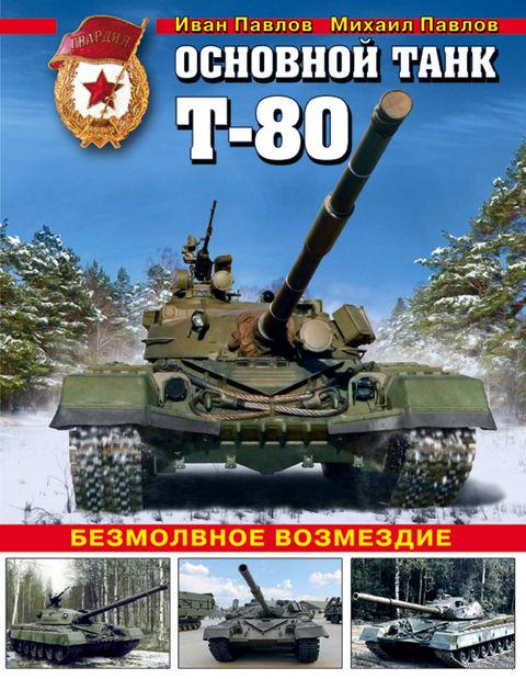 Основной танк Т-80. Безмолвное возмездие — фото, картинка