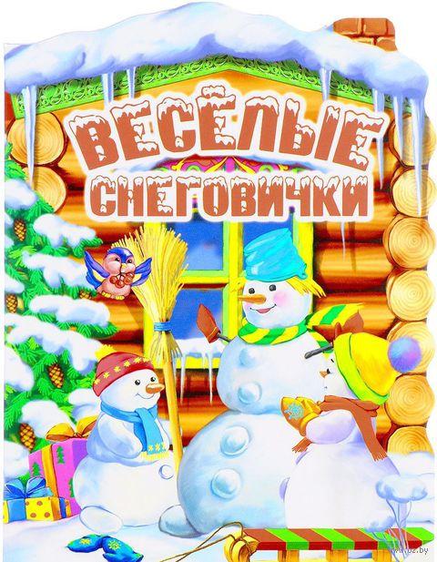 Веселые снеговички — фото, картинка