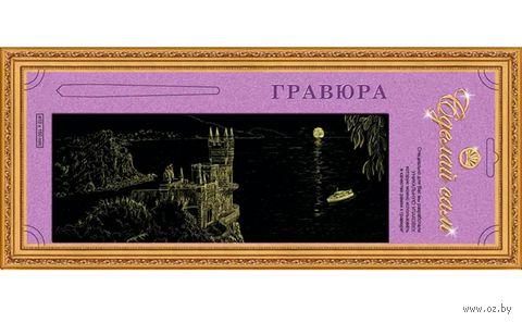 "Гравюра ""Ласточкино гнездо"" (панорама) — фото, картинка"