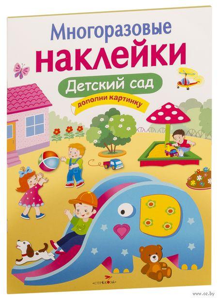 Детский сад. Многоразовые наклейки — фото, картинка