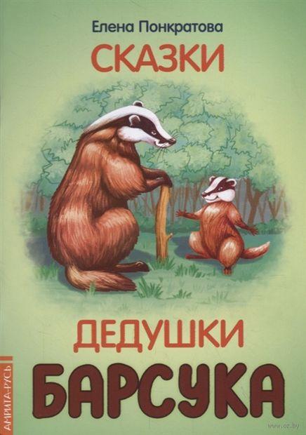 Сказки дедушки барсука — фото, картинка