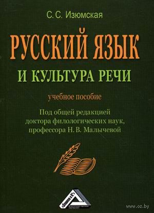 Русский язык и культура речи. Светлана Изюмская