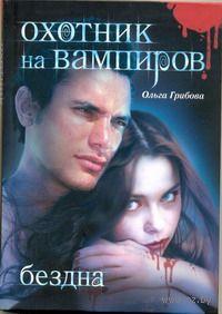 Охотник на вампиров. Бездна (книга первая). Ольга Грибова