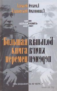 Большая книга перемен. Алексей Слаповский