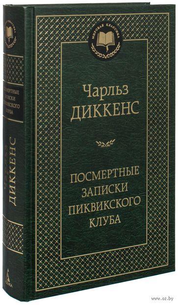 Посмертные записки Пиквикского клуба. Чарльз Диккенс