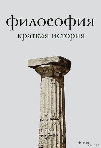 Философия. Краткая история. А. Семенов