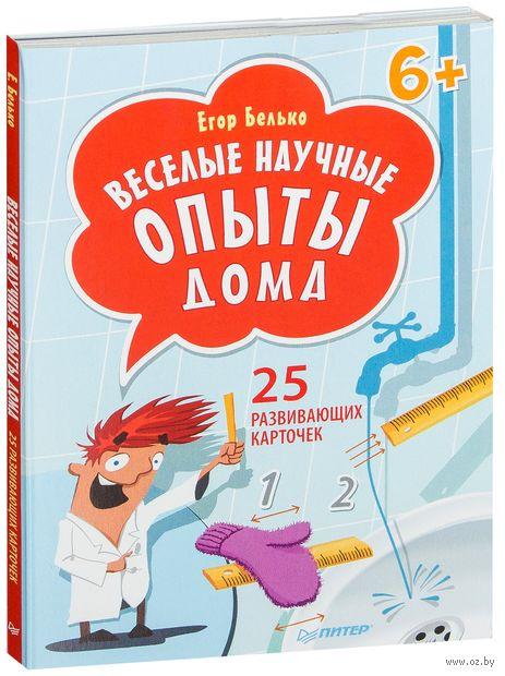 Веселые научные опыты дома. 25 развивающих карточек. Егор Белько