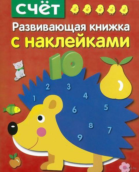 Счет. Е. Шарикова