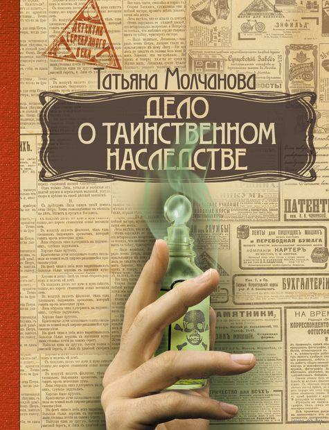 Дело о таинственном наследстве. Т. Молчанова