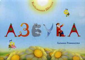 Образная Азбука (карточки). Галина Романова