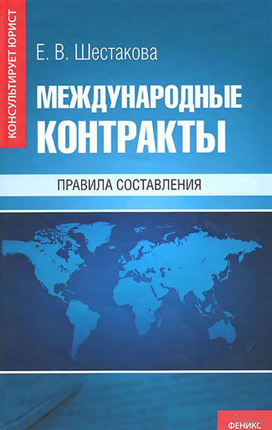 Международные контракты. Правила составления. Екатерина Шестакова
