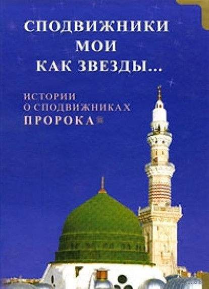 Сподвижники мои как звезды... Истории о сподвижниках Пророка. Абдуррахман Аль-Баша