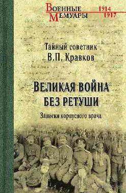 Великая война без ретуши. В. Кравков