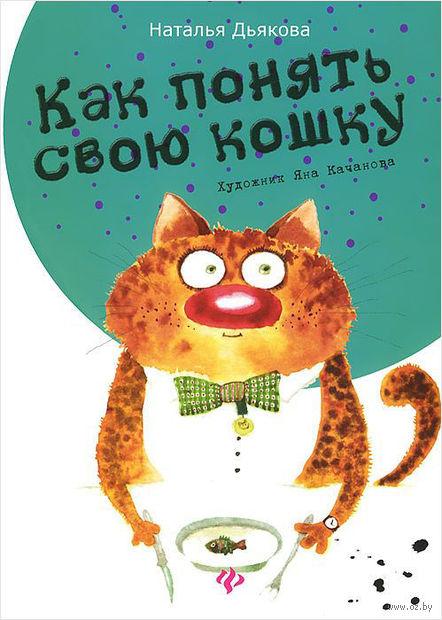 Как понять свою кошку. Наталья Дьякова