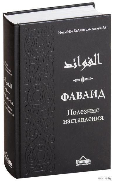 Фаваид. Полезные наставления. Ибн Каййим  аль-Джаузийя