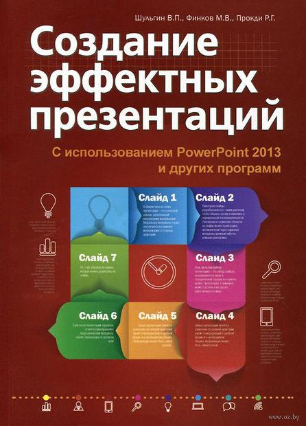 Создание эффектных презентаций с использованием PowerPoint 2013 и других программ. Р. Прокди, М. Финков, В. Шульгин