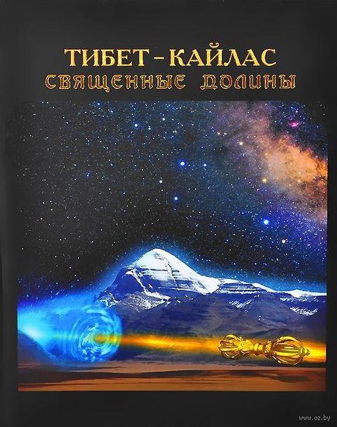 Тибет-Кайлас. Священные долины. Сергей Балалаев, Александр Редько