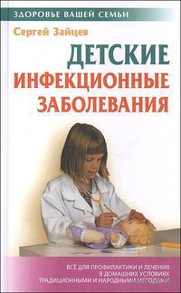 Детские инфекционные заболевания. С. Зайцев