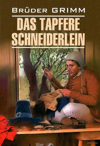 Das Tapfere Schneiderlein und Andere Marchen — фото, картинка
