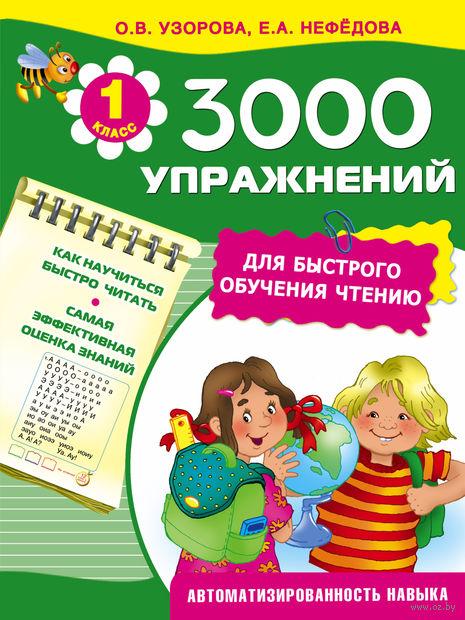 3000 упражнений для быстрого обучения чтению. Ольга Узорова, Елена Нефедова