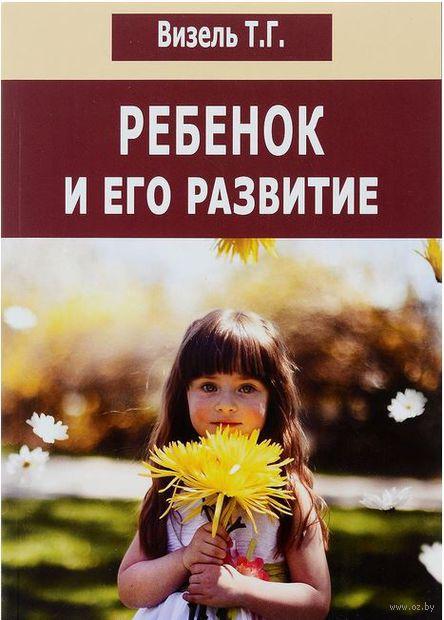 Ребенок и его развитие. Татьяна Визель