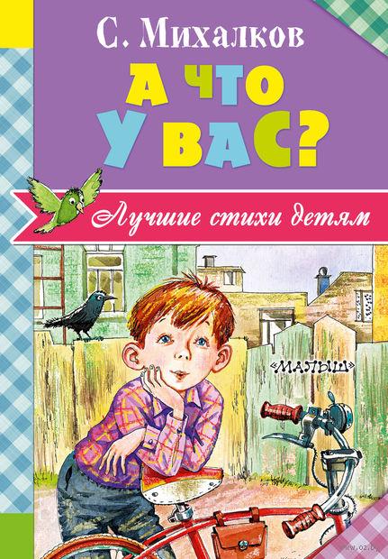А что у вас?. Сергей Михалков