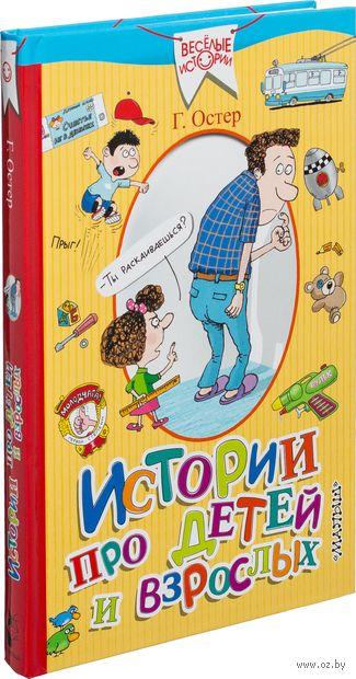 Истории про детей и взрослых. Григорий Остер