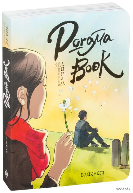 Doramabook (Токкеби) — фото, картинка