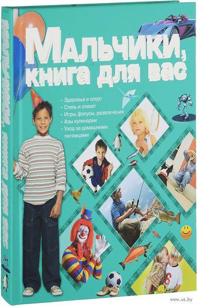 Мальчики, книга для вас — фото, картинка