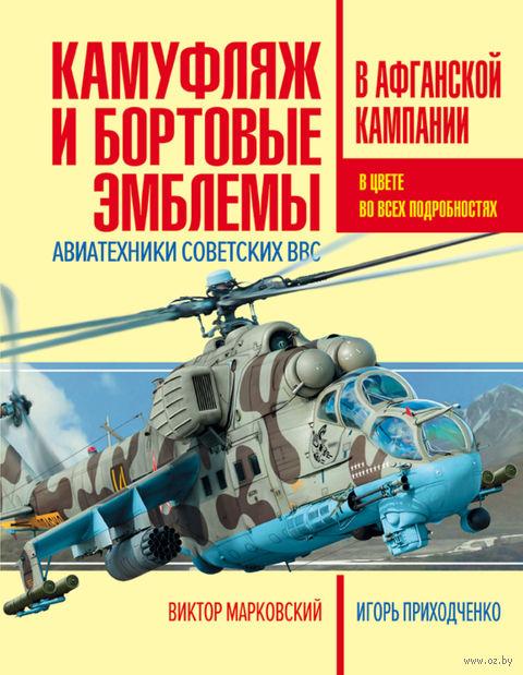 Камуфляж и бортовые эмблемы авиатехники советских ВВС в афганской кампании — фото, картинка
