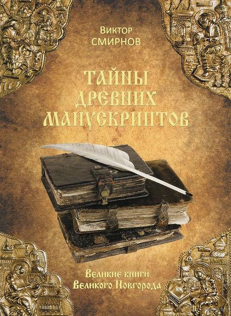 Тайны древних манускриптов. Великие книги Великого Новгорода — фото, картинка