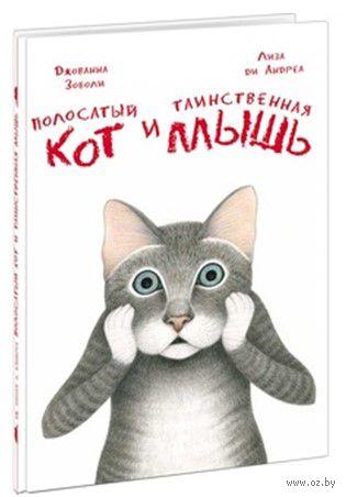 Полосатый кот и Таинственная мышь — фото, картинка
