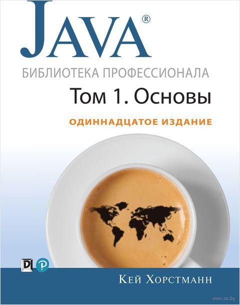 Java. Библиотека профессионала. Том 1. Основы — фото, картинка