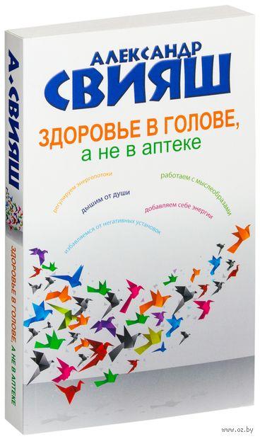 Здоровье в голове, а не в аптеке (м). Александр Свияш