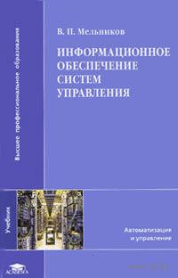 Информационное обеспечение систем управления. Владимир Мельников