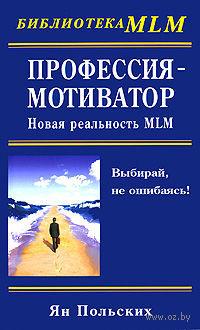 Профессия - мотиватор. Новая реальность MLM. Ян Польских