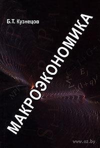 Макроэкономика. Борис Кузнецов