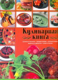 Кулинарная книга. О. Сладкова