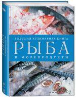 Рыба и морепродукты. Большая кулинарная книга — фото, картинка