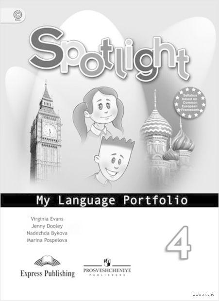 Английский язык. 4 класс. Языковой портфель — фото, картинка