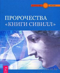 """Пророчества """"Книги Сивилл"""". Виталий Симонов"""