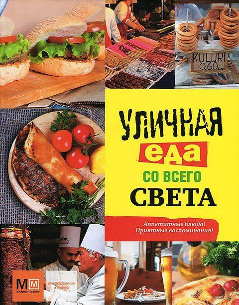 Уличная еда со всего света