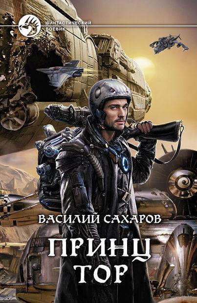 Принц Тор. Василий Сахаров